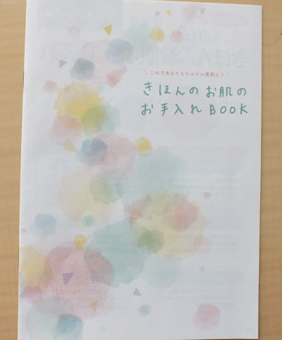 FURURI 基本のお肌のお手入れBOOK