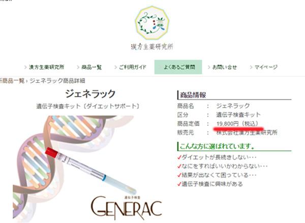 遺伝子検査 値段
