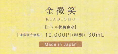 金微笑 10,000円