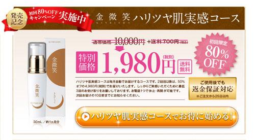 金微笑 最安値は1980円