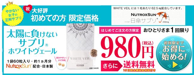 ホワイトヴェール980円