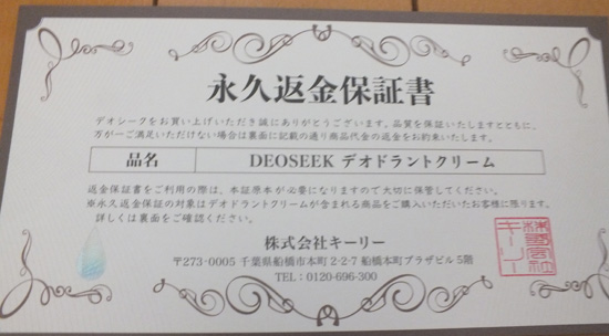 デオシーク 永久保証書
