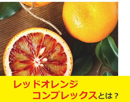 レッドオレンジコンプレックスとは