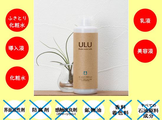 ULU(ウルウ) 化粧水シェイクモイストミルク